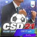 دانلود بازی Club Soccer Director 2021 - Soccer Club Manager کلاب ساکر دایرکتور 2021