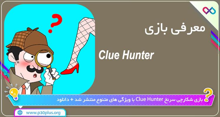 دانلود بازی Clue Hunter کلو هانتر