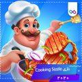 دانلود بازی Cooking Sizzle : Master Chef کوکینگ سیزل