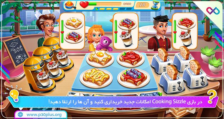 دانلود بازی Cooking Sizzle : Master Chef جلزولز آشپزی