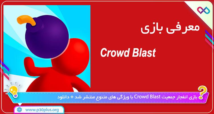دانلود بازی Crowd Blast کراود بلاست