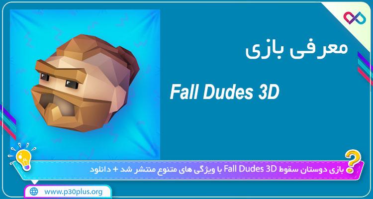 دانلود بازی Fall Dudes 3D فال دودز تری دی