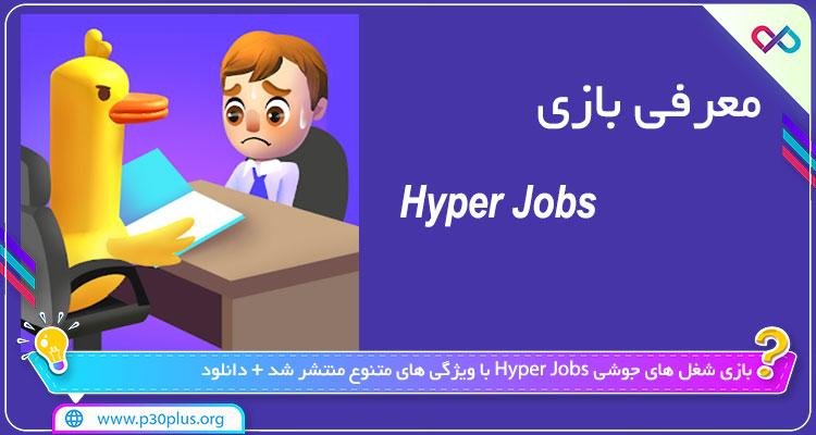 دانلود بازی Hyper Jobs هایپر جابز