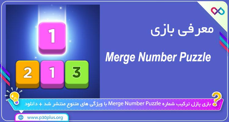 دانلود بازی Merge Number Puzzle مرج نامبر پازل