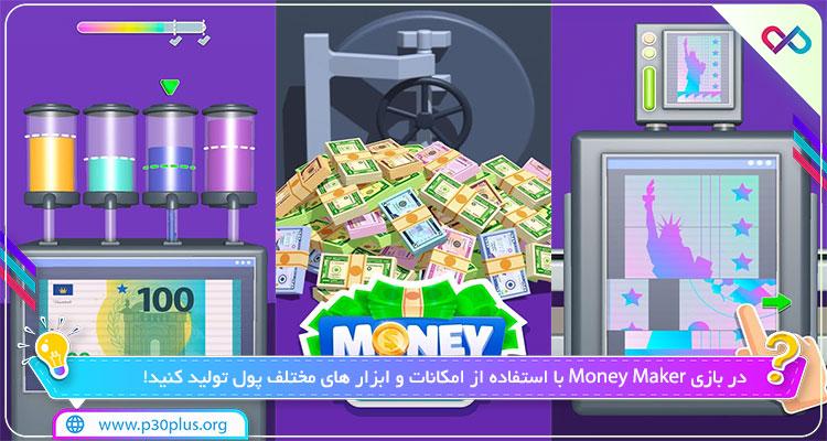دانلود بازی Money Maker 3D - Print Cash پول ساز