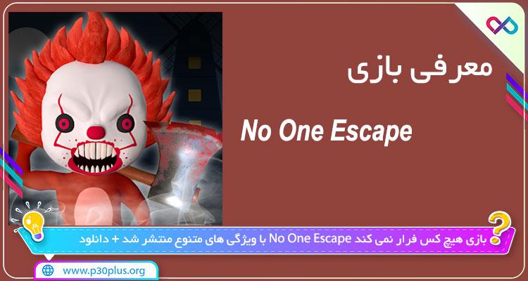 دانلود بازی No One Escape نو وان اسکیپ