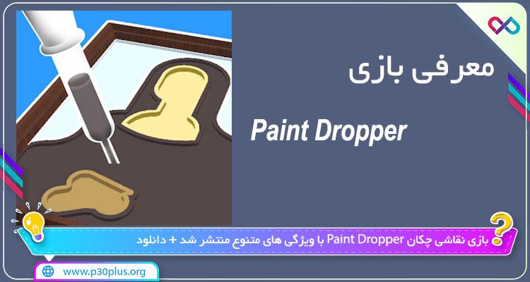 دانلود بازی Paint Dropper پینت دراپر