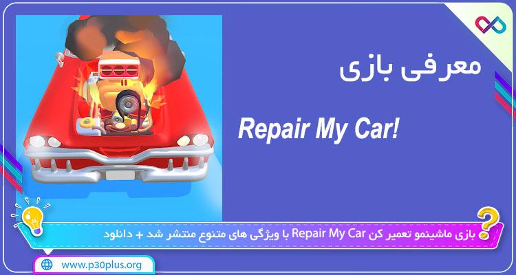 دانلود بازی Repair My Car ریپیر مای کار