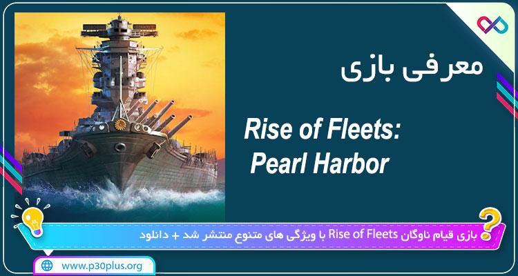 دانلود بازی Rise of Fleets : Pearl Harbor رایز اف فلیتس