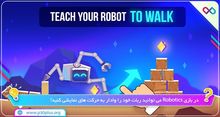 دانلود بازی Robotics جنگ ربات ها