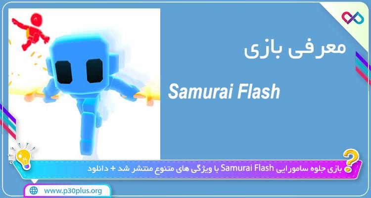 دانلود بازی Samurai Flash سامورای فلاش