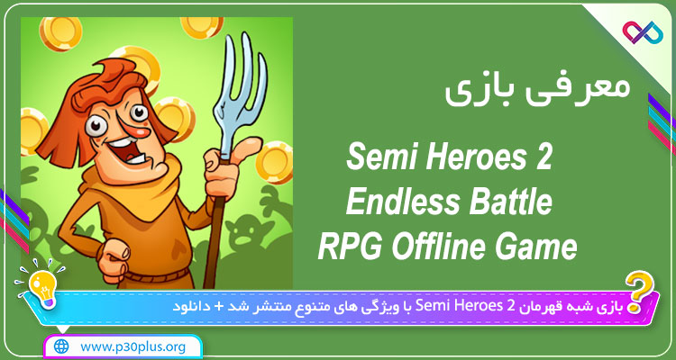 دانلود بازی Semi Heroes 2 : Endless Battle RPG Offline Game سمی هیروز 2