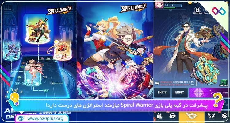 دانلود بازی Spiral Warrior فرفره جنگی