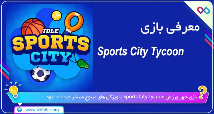 دانلود بازی Sports City Tycoon - Idle Sports Games Simulator اسپورتس سیتی تایکون