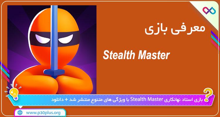 دانلود بازی Stealth Master استلث مستر