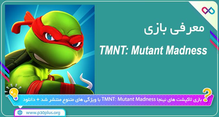 دانلود بازی TMNT : Mutant Madness تی ام ان تی