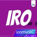 دانلود اپلیکیشن ایرو موزیک 2020 – Iromusic v2.9.4 بروزترین ورژن برای اندروید