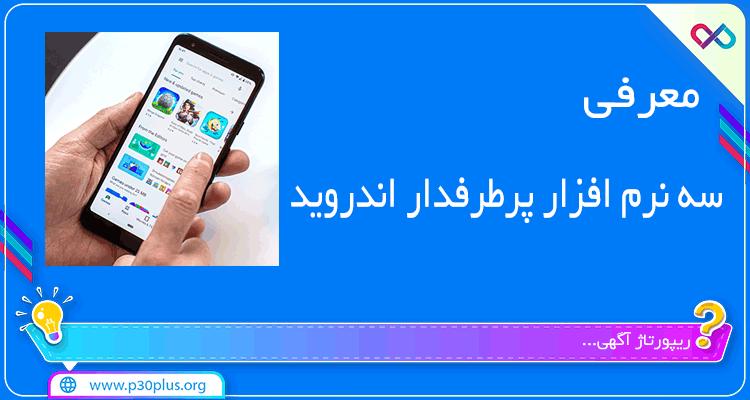 معرفی سه نرم افزار پرطرفدار اندروید