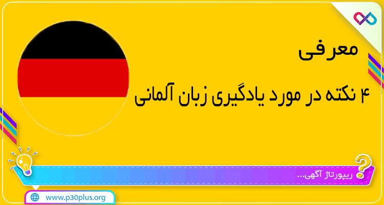 معرفی 4 نکته در مورد یادگیری زبان آلمانی
