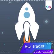 asa-trader