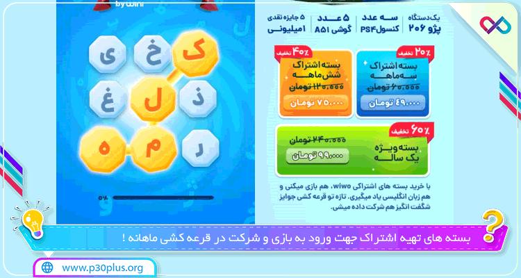 دانلود بازی Wiwo شبکه جم - بازی ویوو آموزش زبان انگلیسی تبلیغات شبکه GEMTV برای اندروید