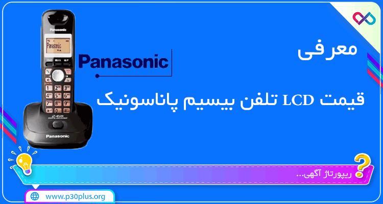 معرفی قیمت ال سی دی تلفن بیسیم پاناسونیک