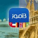 لوگوی عربی و اسپانیایی به دیکشنری بیاموز افزوده شدند