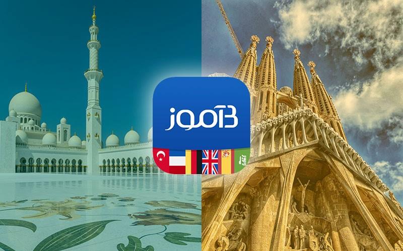 عربی و اسپانیایی به دیکشنری بیاموز افزوده شدند