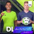 لوگوی بازی دریم لیگ 2021 مود شده