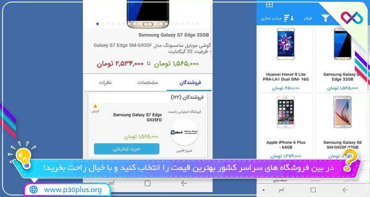 دانلود اپلیکیشن ایمالز Emalls v1.92 قیمت لحظهای بازار برای اندروید