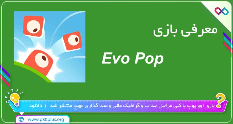 معرفی بازی Evo Pop