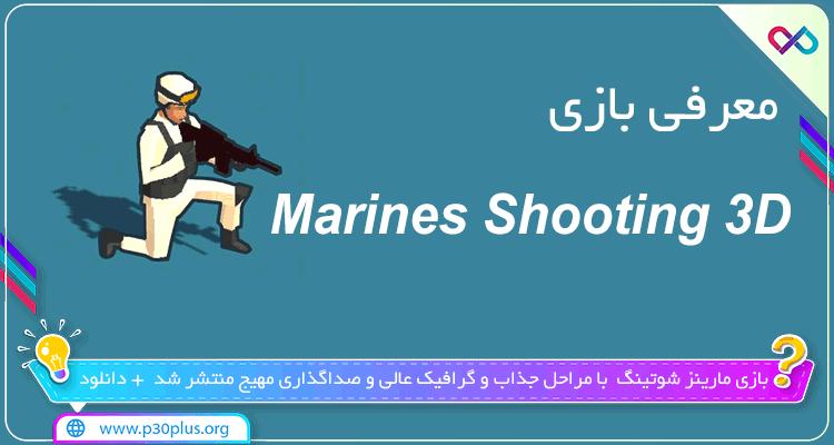 معرفی بازی Marines Shooting 3D