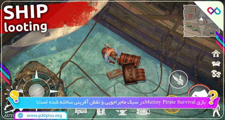 دانلود بازی Mutiny : Pirate Survival RPG