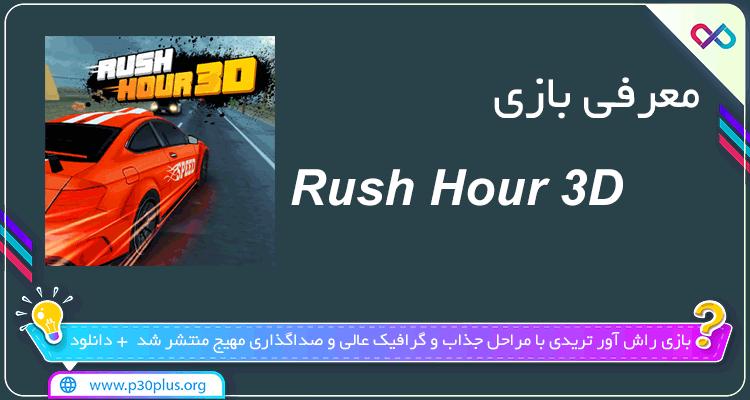 معرفی بازی Rush Hour 3D راش آور تری دی