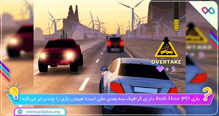دانلود بازی Rush Hour 3D