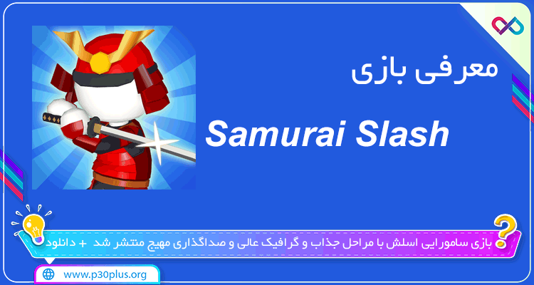 تصویر معرفی بازی Samurai Slash سامورایی اسلش