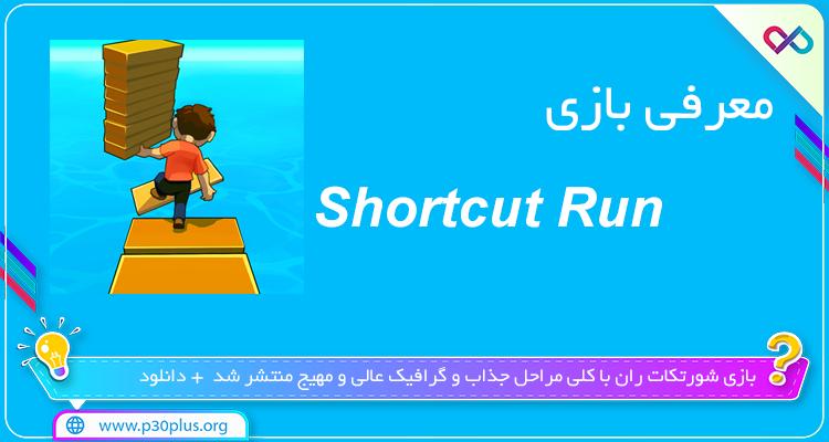معرفی بازی Shortcut Run