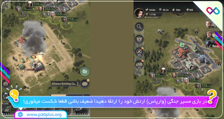 دانلود بازی Warpath