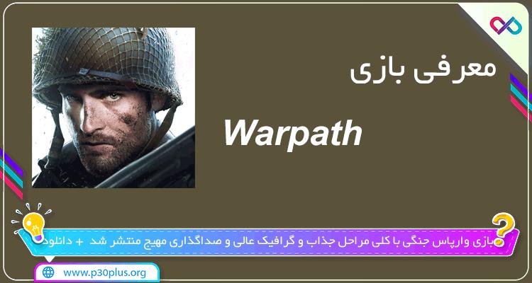 معرفی بازی Warpath وارپاس