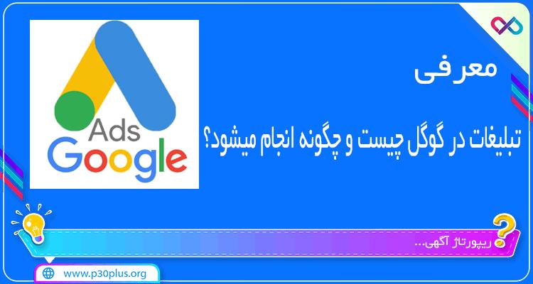 معرفی تبلیغات در گوگل google ads چیست