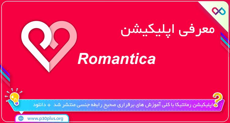 معرفی اپلیکیشن رمانتیکا Romantica
