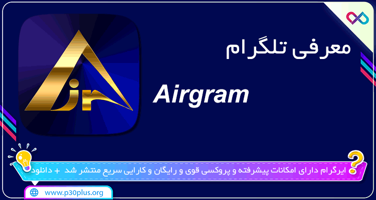 تصویر معرفی ایرگرام ضد فیلتر Airgram