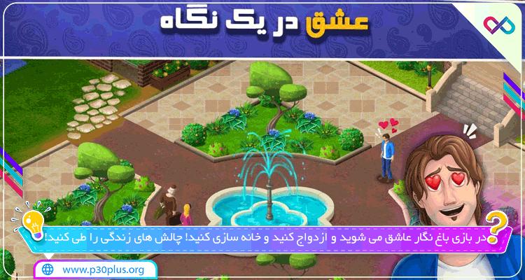 دانلود بازی باغ نگار پازل عشق واقعی Baghe Negar برای اندروید