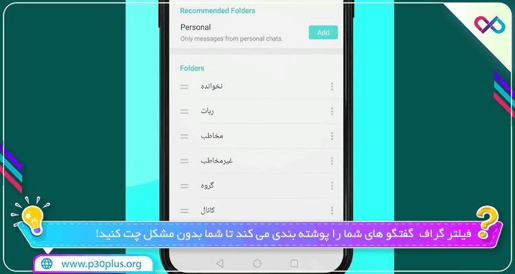 دانلود اپلیکیشن فیلتر گراف ضد فیلتر Filtergraaph بدون فیلتر برای اندروید