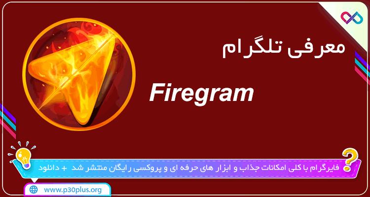 تصویر معرفی فایرگرام ضد فیلتر Firegram