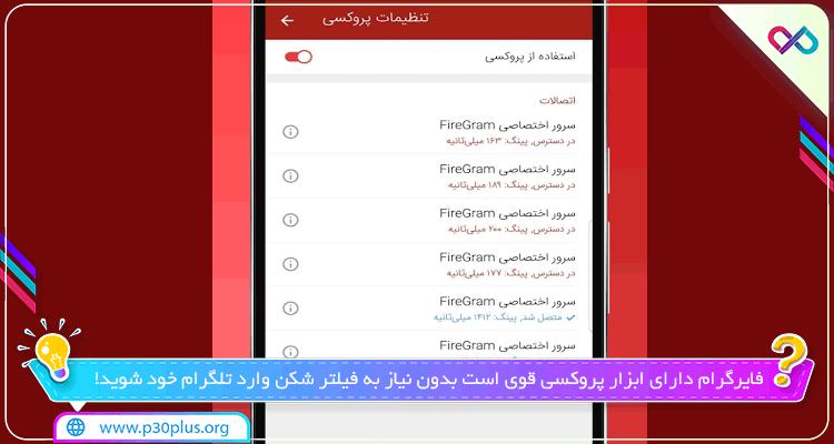 دانلود فایرگرام ضد فیلتر - Firegram بدون فیلتر برای اندروید