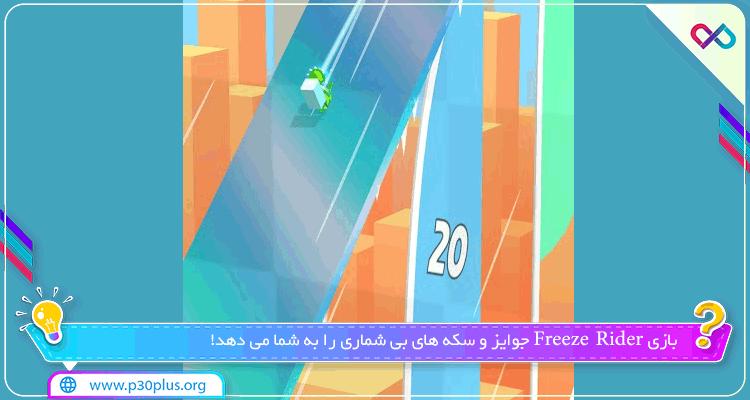 دانلود بازی Freeze Rider فریز رایدر - یخ سوار برای اندروید
