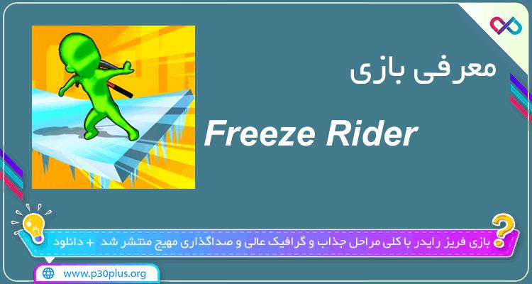تصویر معرفی بازی Freeze Rider فریز رایدر
