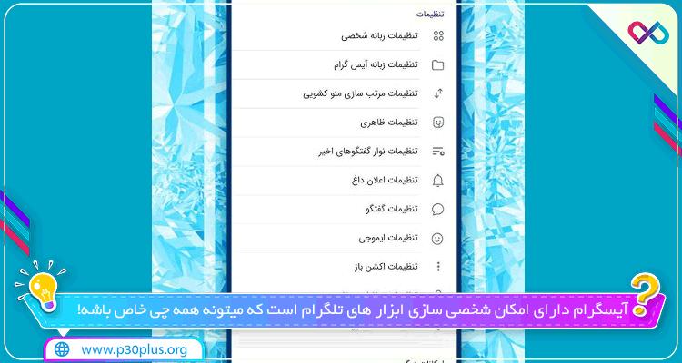 دانلود آیسگرام Icegram تلگرام ضد فیلتر برای اندروید