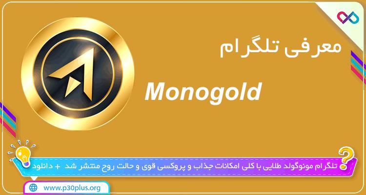 تصویر معرفی مونوگولد طلایی ضد فیلتر Monogold
